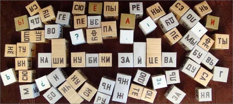 кубики-зайцева-на-столе
