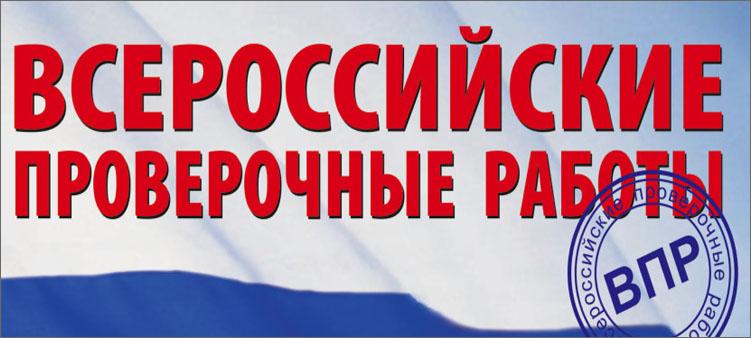 всероссийские-проверочные-работы