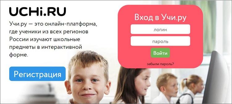 учи-ру-главная-страница