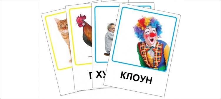 карточки-с-картинками