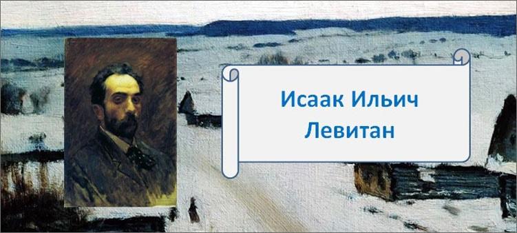 левитан-портрет