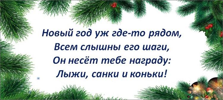 стих-новогодний
