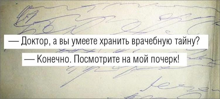 почерк-врача