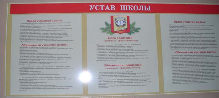 стенд-устав-школы