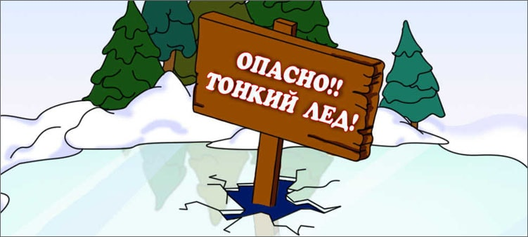 табличка-тонкий-лед