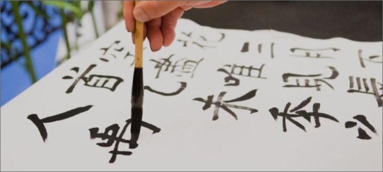 китайская-каллиграфия