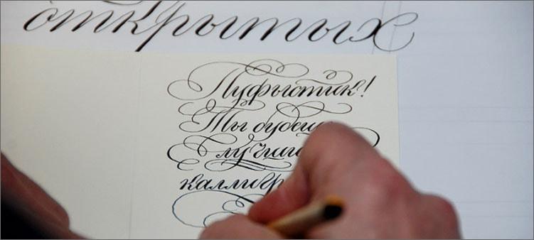 очень-красивый-почерк