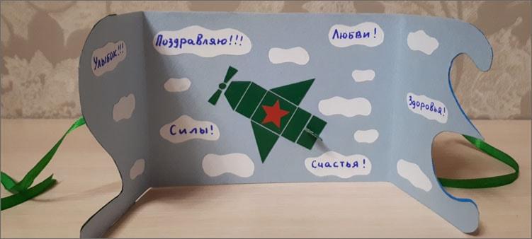 открытка-с-самолетом