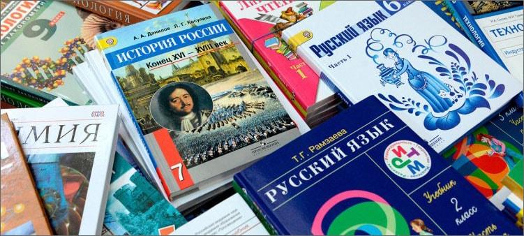школьные-учебники