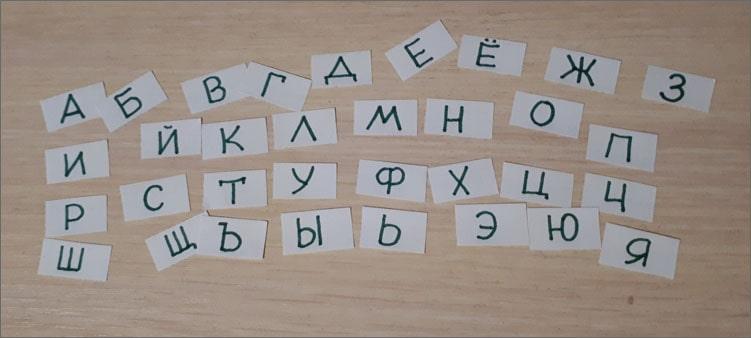 буквы-на-бумажках