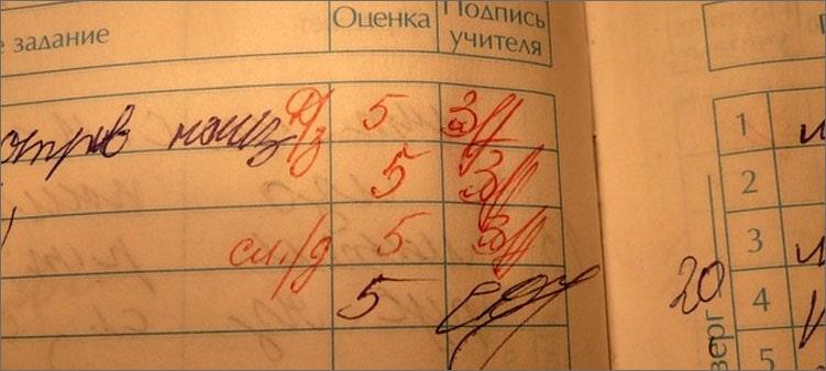 дневник-с-пятерками