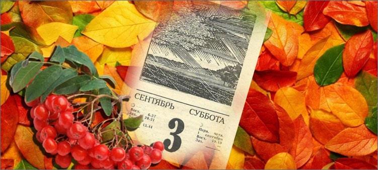 сентябрь-в-календаре