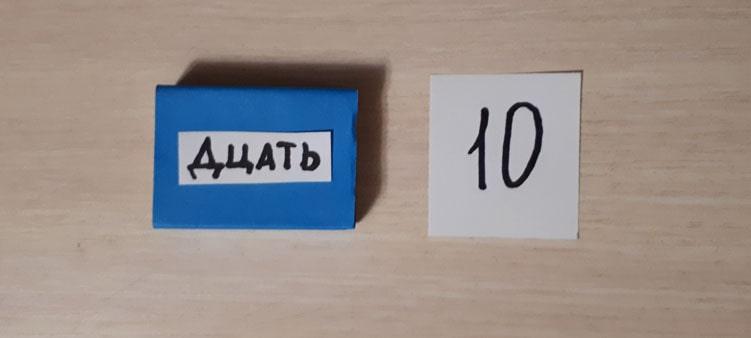 коробок-дцать