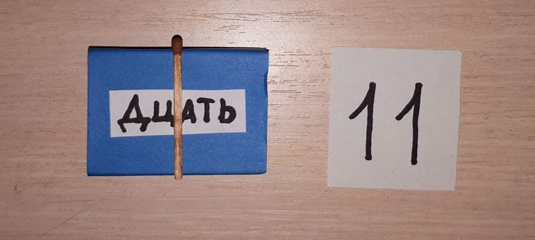 число-одинадцать