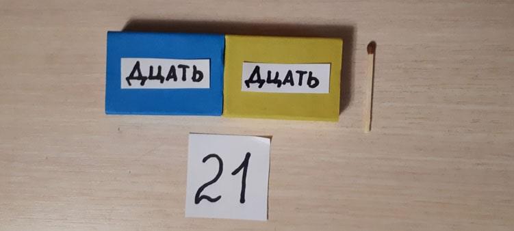 число-двадцать-один
