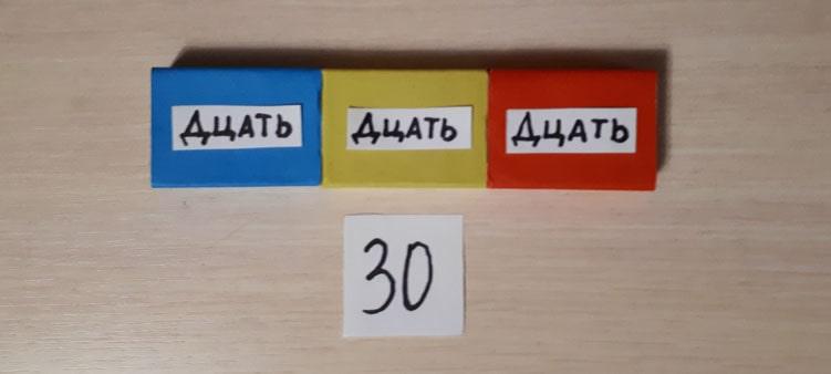 число-тридцать