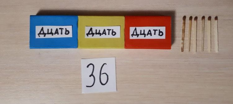 число-тридцать-шесть