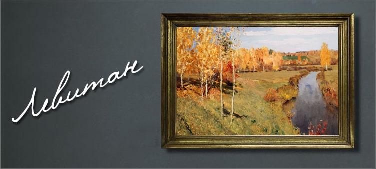 левитан-золотая-осень