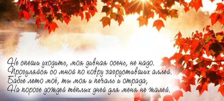 не-спеши-уходить-моя-дивная-осень
